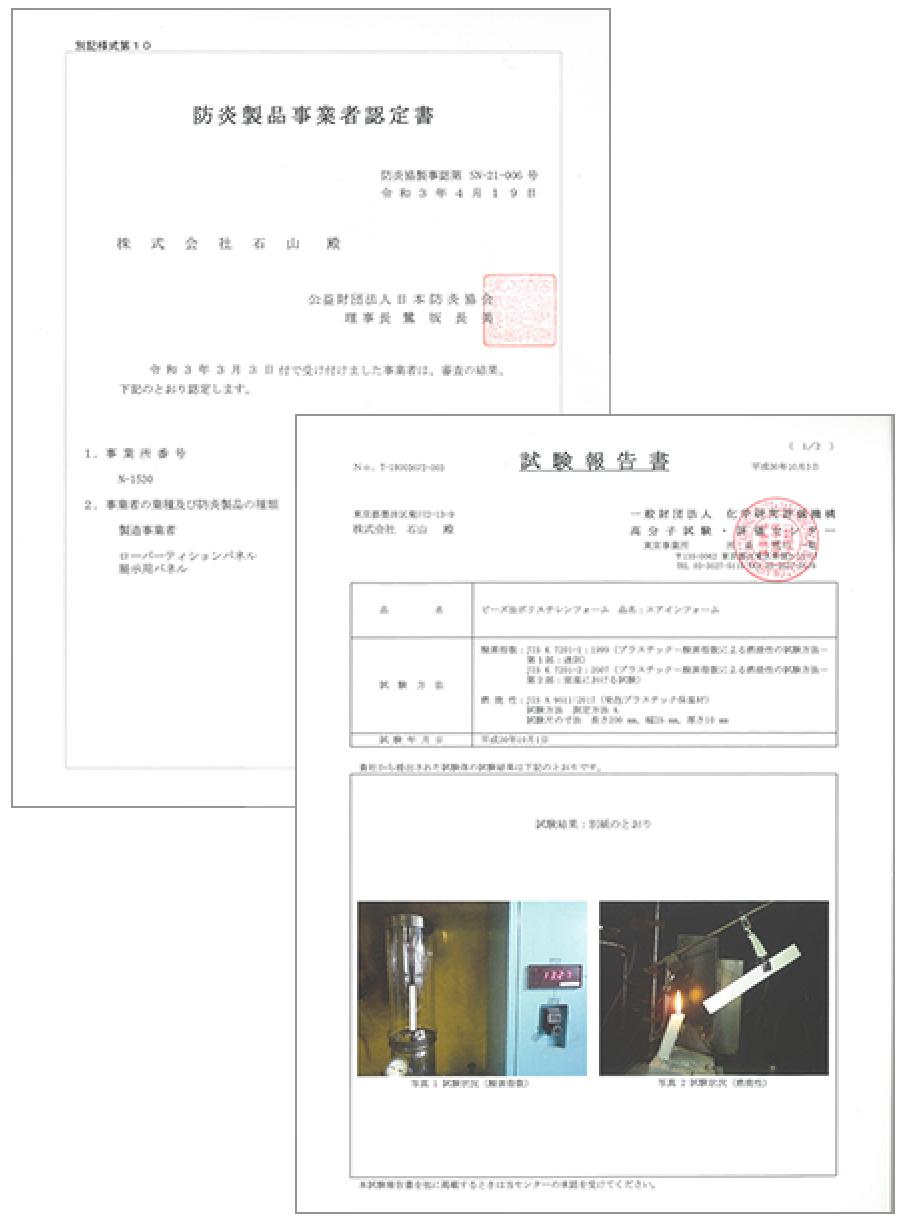 「防炎製品性能試験」クリア!